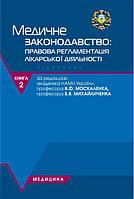 Судова медицина. Кн.2. Медичне законодавство: правова регламентація лікарської діяльності підручник (ВНЗ ІV ра