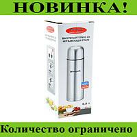 Вакуумный термос WX 50 Wimpex 0.5 L!Лучшая цена