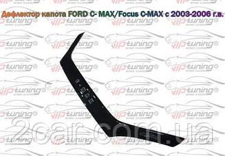 Мухобойка Ford Focus C-MAX (2003-2006) (VT-52) Дефлектор капота накладка