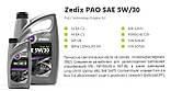 Автомобильное моторное масло синтетическое DYADE Zedix PAO SAE 5W30 vw 507 00 (5Л), фото 2