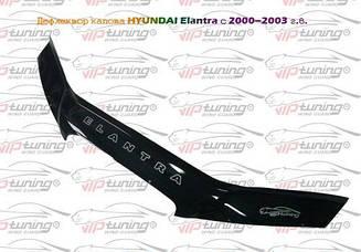 Мухобойка Hyundai Elantra (2000-2003) (VT-52) Дефлектор капота накладка