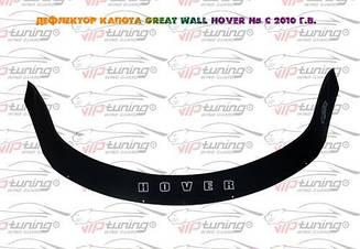 Дефлектор капота для Great Wall Hover H5 (2010>) (VT-52)