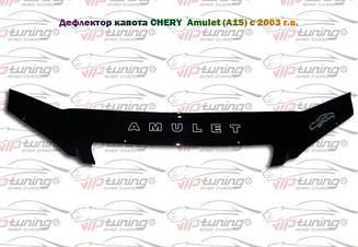 Дефлектор капота для Chery Amulet (A15) (2003>) (VT-52)
