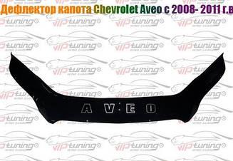 Дефлектор капота для Chevrolet Aveo (хэтчбэк) (2008-2011) (VT-52)