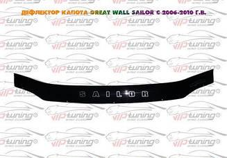 Мухобойка Great Wall Sailor (2006-2010) (VT-52) Дефлектор капота накладка