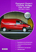 FIAT SCUDO / PEUGEOT EXPERT / CITROEN JUMPY  Модели 1994-2004 гг.  Руководство по ремонту и эксплуатации