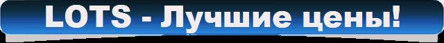lots.com.ua краща ціна Мобільні телефони, смартфони, планшети