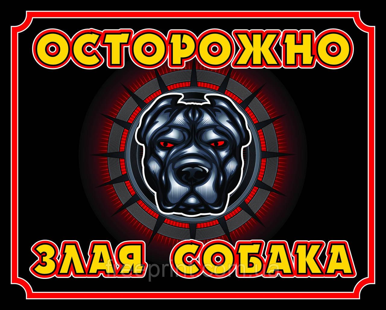 Табличка собака черная, осторожно собака. Печать по предоплате