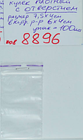 Кулек с замком уп=100шт (от300грн) -весь товар подробнее на сайте  ideal-tex.com