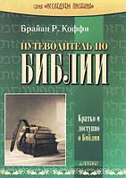 Путеводитель по Библии. Брайан Р. Коффи