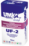 Cмесь теплоизоляционная финишная Умка - UMKA UF-2