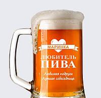 """Пивной бокал с именной гравировкой """"Любитель пива"""""""