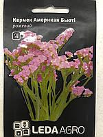 Кермек Американ Бьюти, розовый 0.15 г. Леда Агро