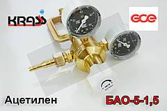 Редуктор БАО 5 1,5 KRASS ацетилен KRASS