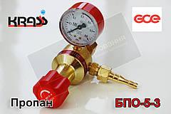 Редуктор пропановый БПО 5 3 KRASS арт. 2117500 КРАСС