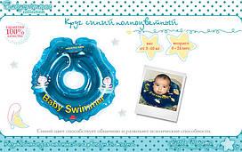 Круг на шею полноцветный для купания малышей (новорожденных, младенцев, детей), 0-24мес, 3-15кг,ТМ BabySwimmer