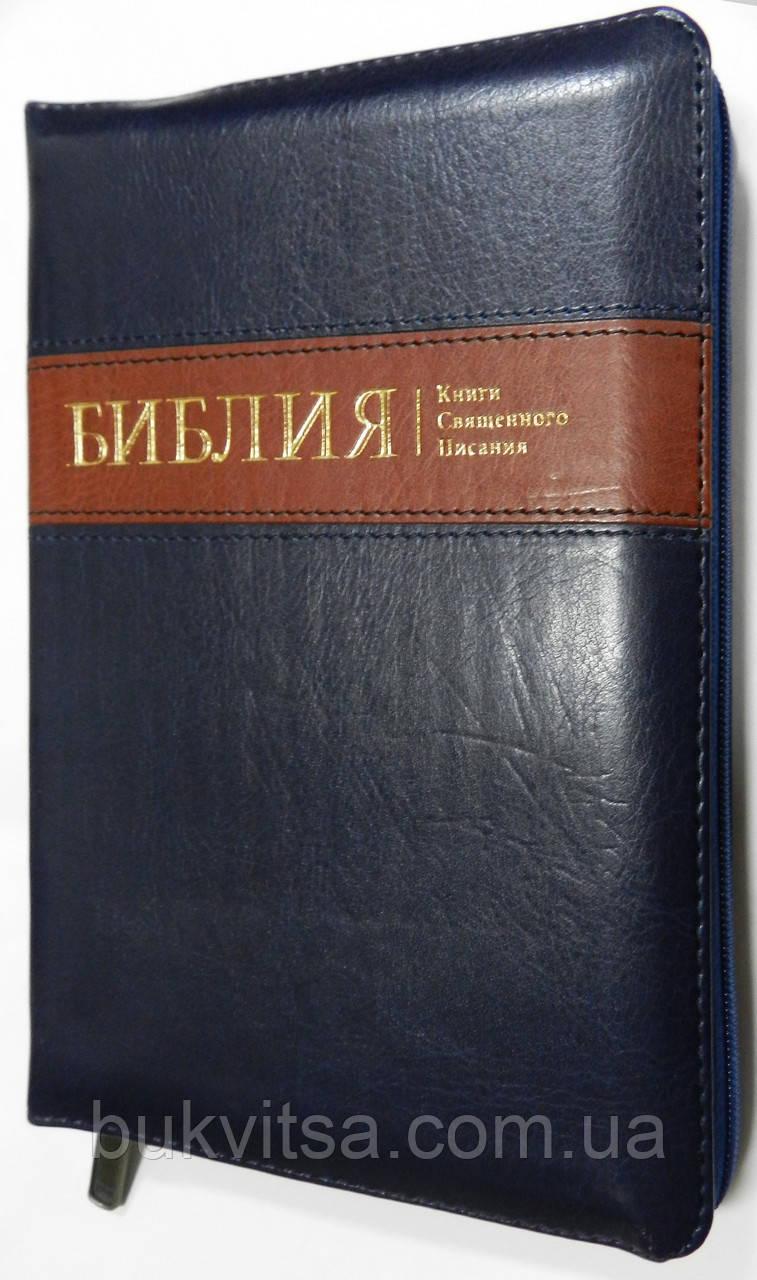 Библия,Книги Священого Писания, размер 13,5х18,5 см, синяя с коричневой вставкой