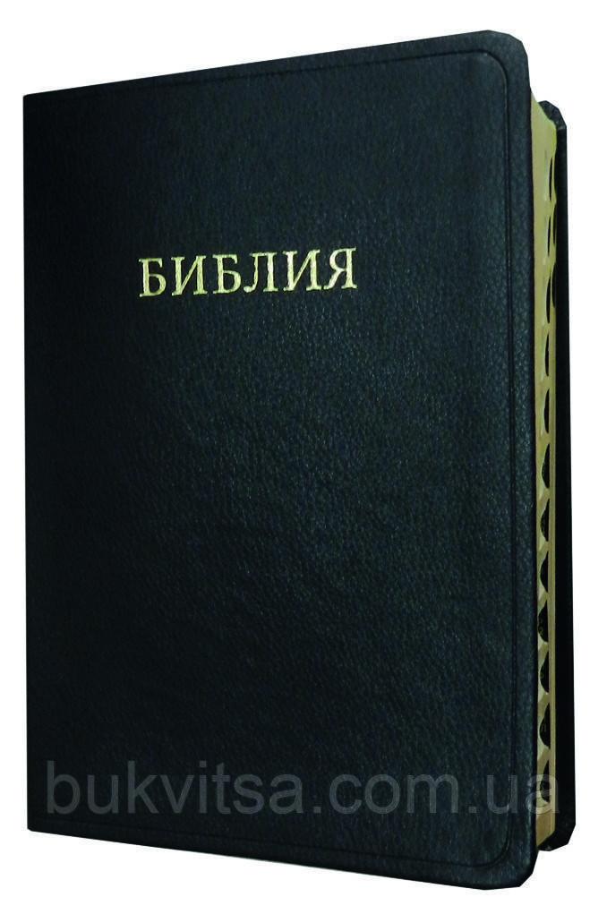 Біблія чорна/темно-вишнева, 12,5х17,5 см
