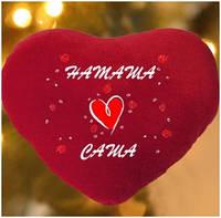 Подушка-сердце с Вашими именами и сердечками