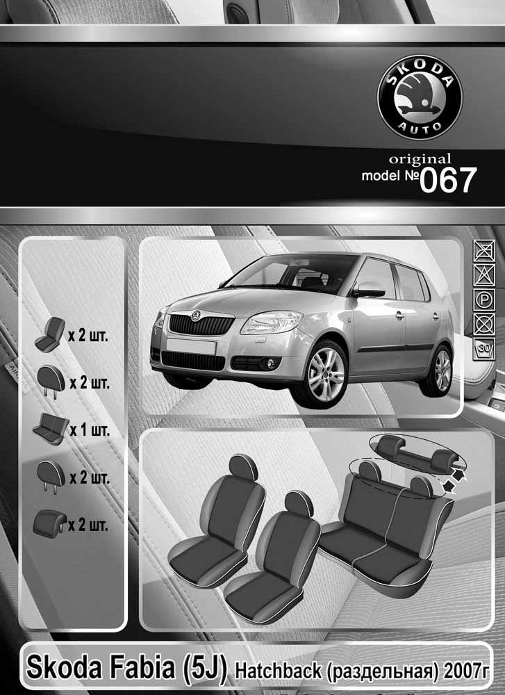 Чехлы на сидения Skoda Fabia (5J) 2007- Hatchback Elegant Classic