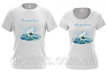 """Парні футболки """"На одній хвилі"""""""