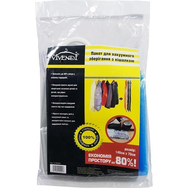 Пакет для вакуумного хранения с вешалкой 70x140 см