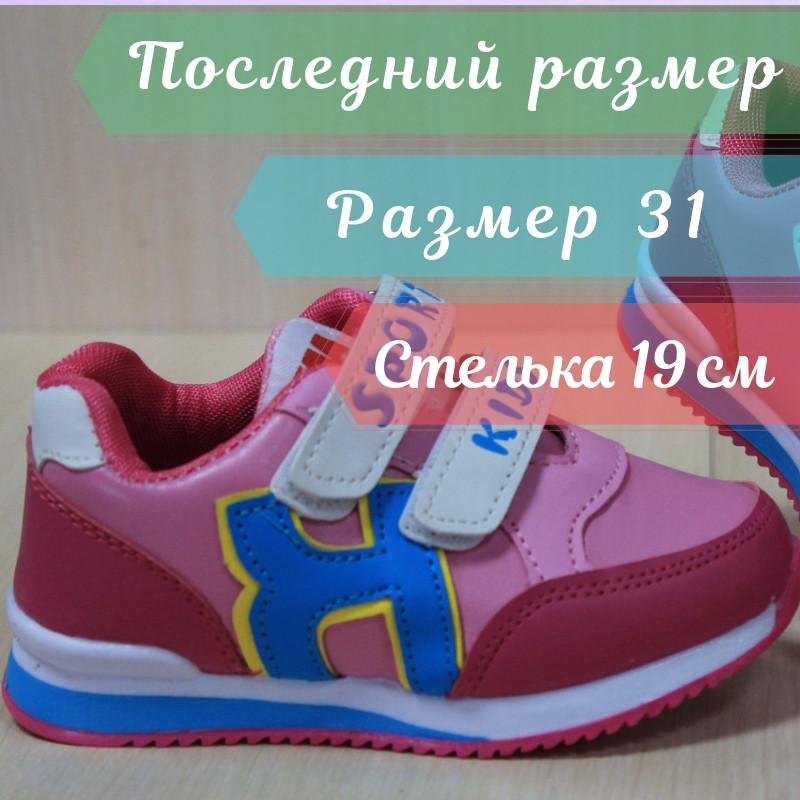 09a037ef Детские кроссовки на девочку, модная стильная спортивная обувь недорого тм  MXM р.31