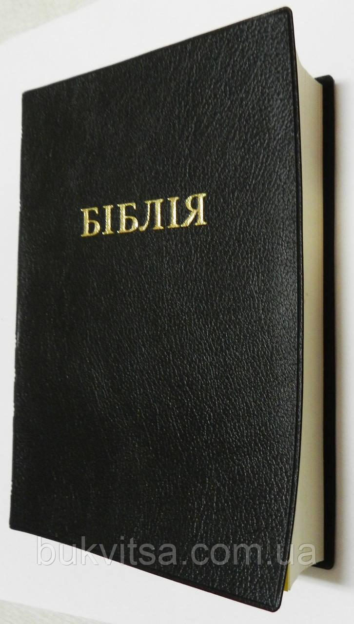Біблія,  чорна