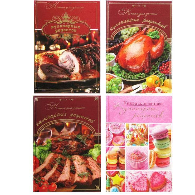 Книга для кулинарных рецептов А5 (210*159см) 148 л. 5012-0207