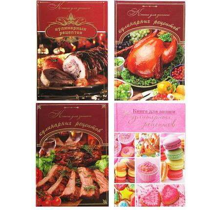 Книга для кулинарных рецептов А5 (210*159см) 148 л. 5012-0207, фото 2