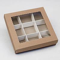 Коробка для 9 конфет с прозрачным окном 150х150х30 мм, крафт
