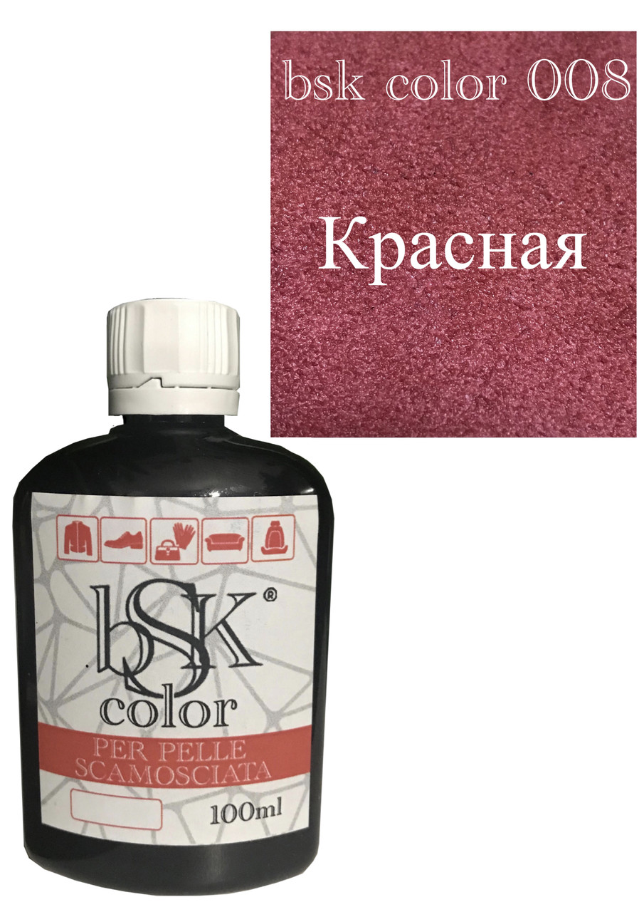 Краска для замши и нубука красная bskcolor 100ml