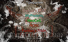 Поступление: Doctor's BEST, MyProtein, NeoCell, NOW, Puritan's Pride.
