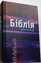Біблія для молоді, 13х19 см