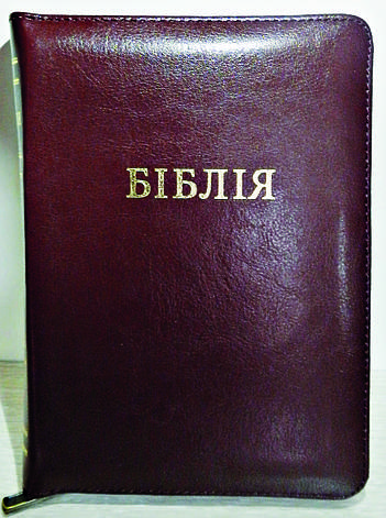 Біблія, 14,5х20,5 см, темно-вишнева/чорна, фото 2