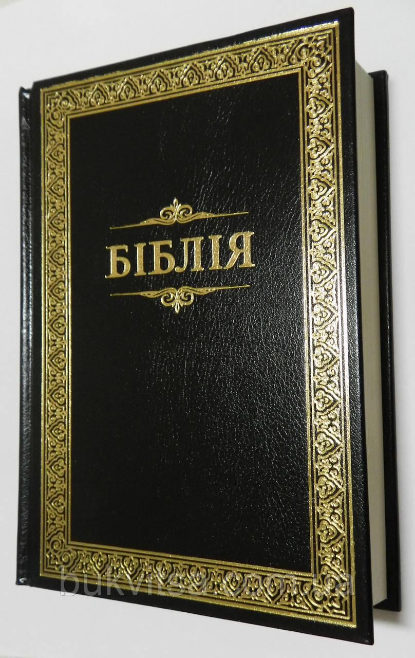 Біблія, чорна з золотим обрамленням