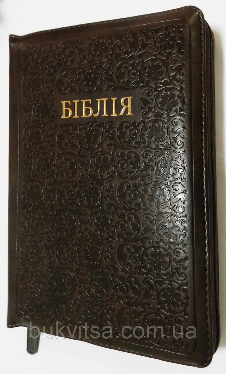 Біблія, коричнева з орнаментною фактурою, з замком, з індексами