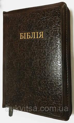 Біблія, коричнева з орнаментною фактурою, з замком, з індексами, фото 2