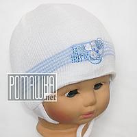 Детская вязаная шапочка р. 42-44 с завязками для новорожденного с подкладкой ТМ Мамина мода 2709 Голубой 44