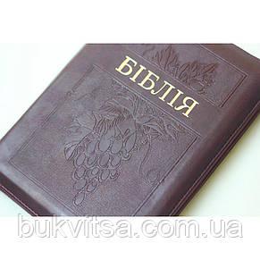 Біблія, 15х20,5 см, коричнева з виноградом, з замком, з індексами, позолота, фото 2