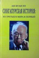 Сингапурская история. 1965-2000 гг. Из третьего мира - в первый.