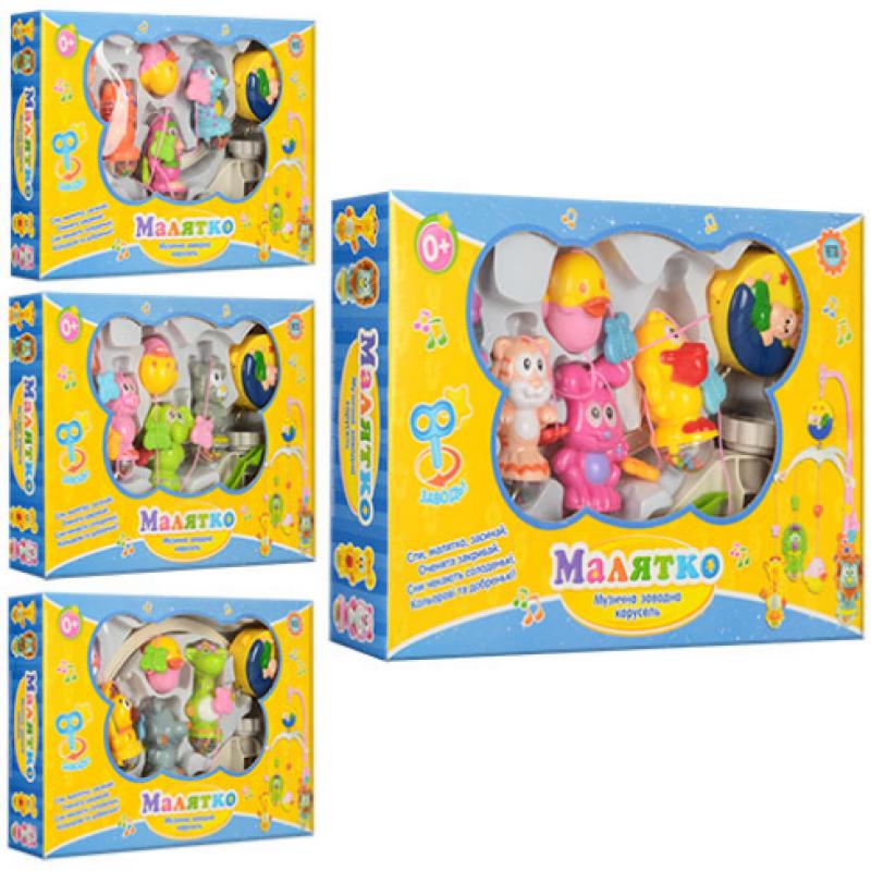 🔥✅ Детская музыкальная игрушка Карусель 2946-7-8-9 на кроватку