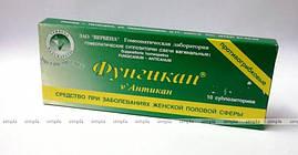 Фунгикан , Гомеопатические суппозитории, 10 шт