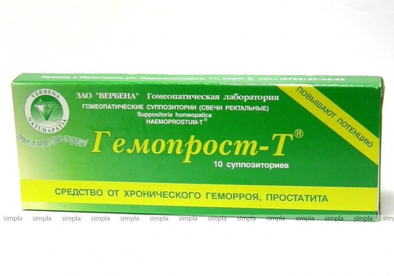 Гемопрост-Т, Гомеопатические суппозитории, 10 шт