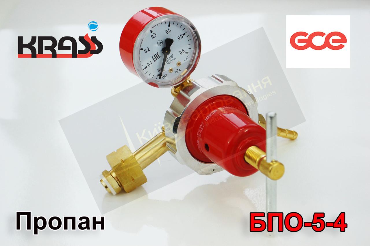 Редуктор пропановый крупногабаритный БПО-5-4