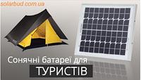 Туристичні системи на сонячних батареях