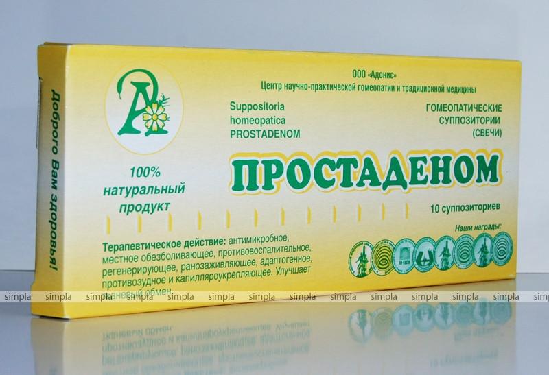 Лекарство от простатита свечи цена при хроническом простатите можно