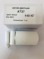 Дверна петля 140 кг АТ-27 белая