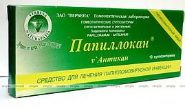 Папиллокан Антикан, Гомеопатические суппозитории, 10шт