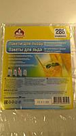Пакеты для льда (288) Помiчниця (1 пач) заходи на сайт Уманьпак
